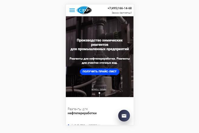 Адаптация сайта под мобильные устройства 13 - kwork.ru