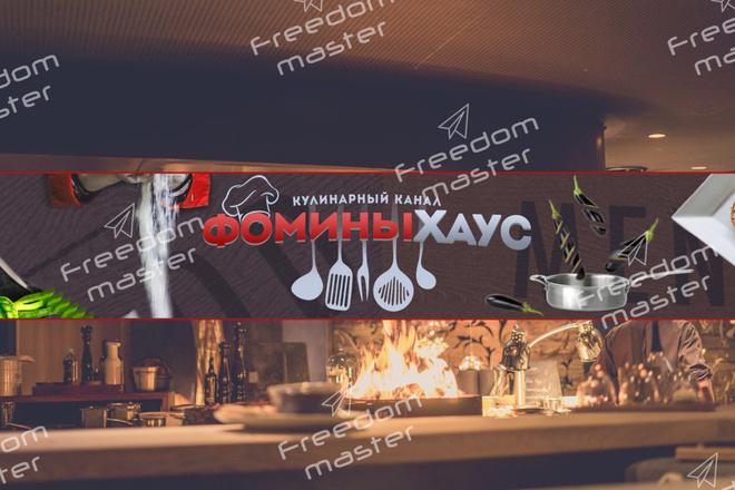 Шапка для Вашего YouTube канала 82 - kwork.ru