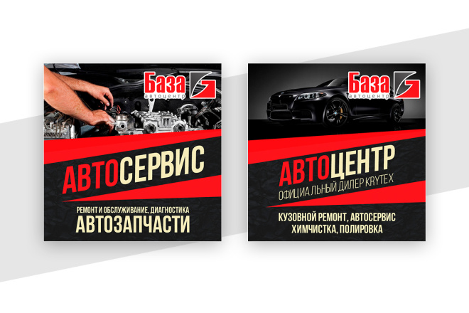 2 баннера для сайта 34 - kwork.ru