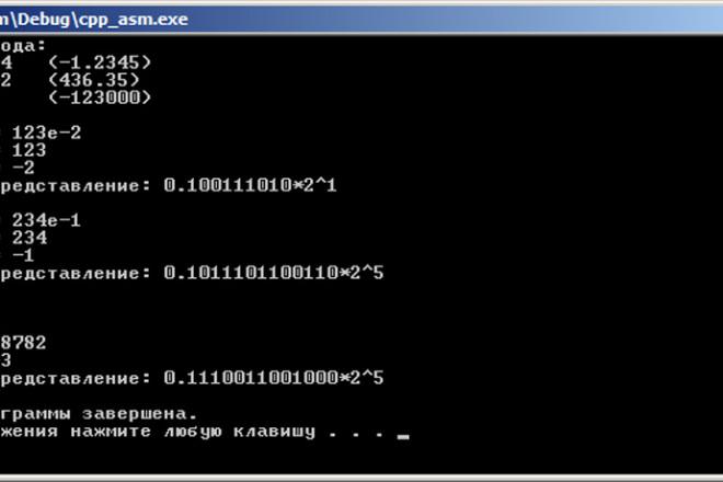 Напишу консольную несложную программу на C#, C++, C, Pascal, Assembler 5 - kwork.ru