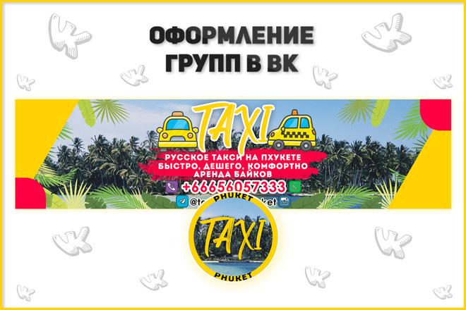 Оформление группы ВКонтакте, Обложка + Аватар 17 - kwork.ru