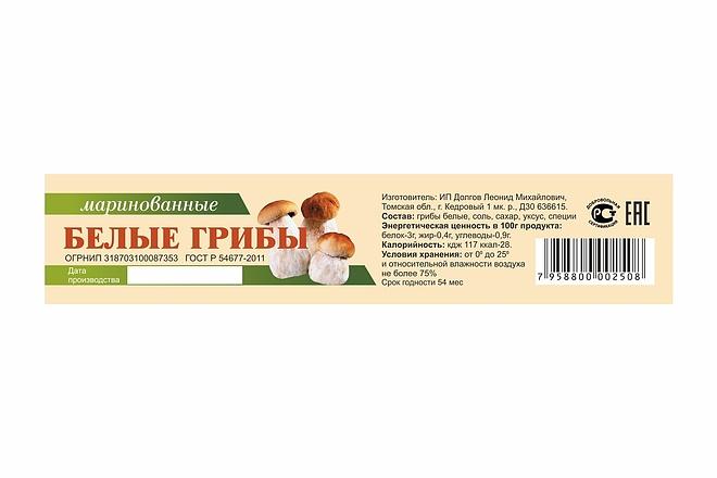 Сделаю дизайн этикетки 159 - kwork.ru