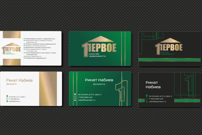 Двухсторонняя визитка + фирменный бланк 13 - kwork.ru