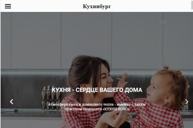 Решу проблемы сайте с HTML и CSS. Доведу до ума даже худшую верстку 5 - kwork.ru