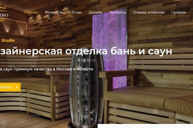 Создание сайта под ключ. CMS WordPress. Platforma LP 8 - kwork.ru