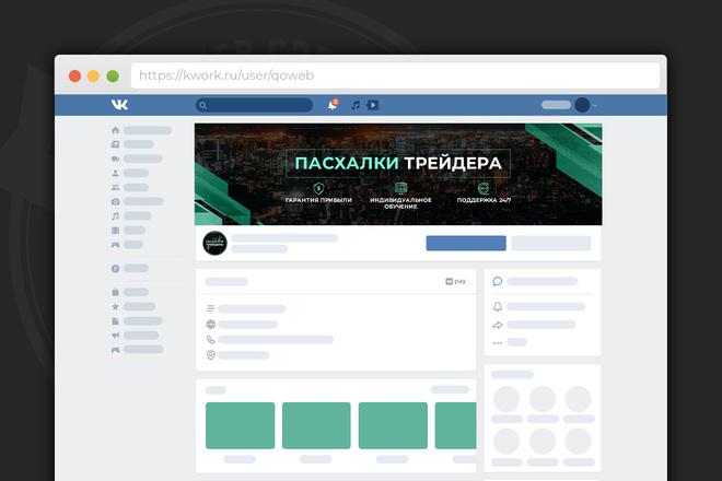 Сделаю оформление Вконтакте для группы 21 - kwork.ru