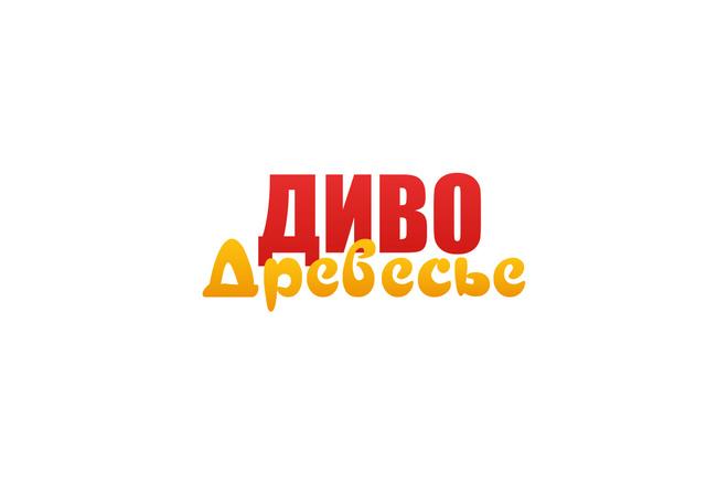 Создам современный логотип 56 - kwork.ru
