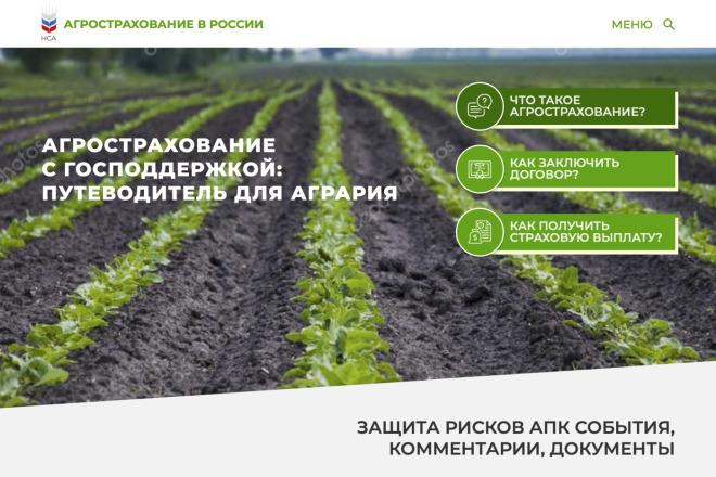 Вёрстка сайтов по доступной цене 34 - kwork.ru