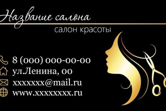 Дизайн визитки для вашей компании + исходники в подарок 5 - kwork.ru