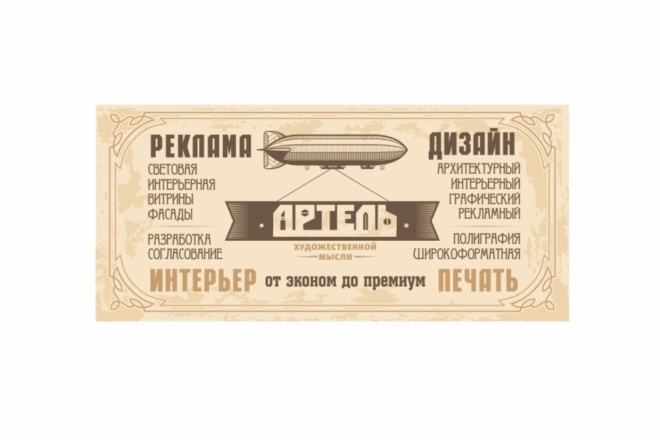 Дизайн для наружной рекламы 72 - kwork.ru