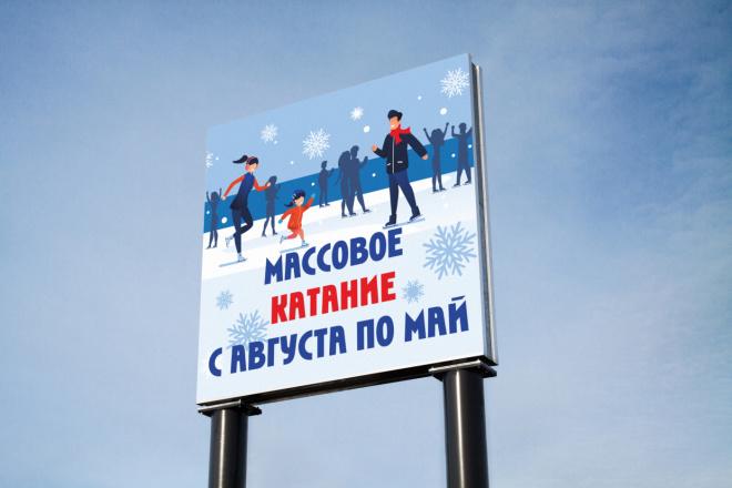 Дизайн для наружной рекламы 31 - kwork.ru