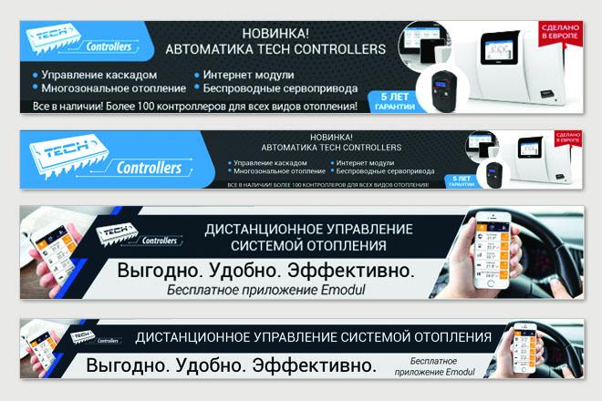 Сделаю баннер для сайта 51 - kwork.ru