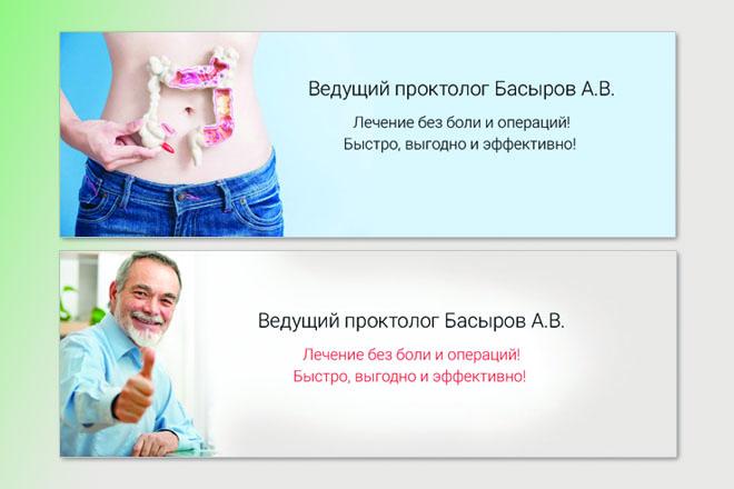 Сделаю баннер для сайта 50 - kwork.ru
