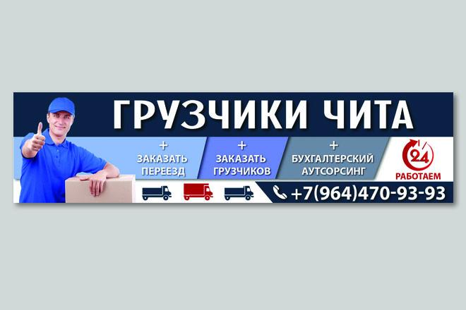 Сделаю баннер для сайта 53 - kwork.ru