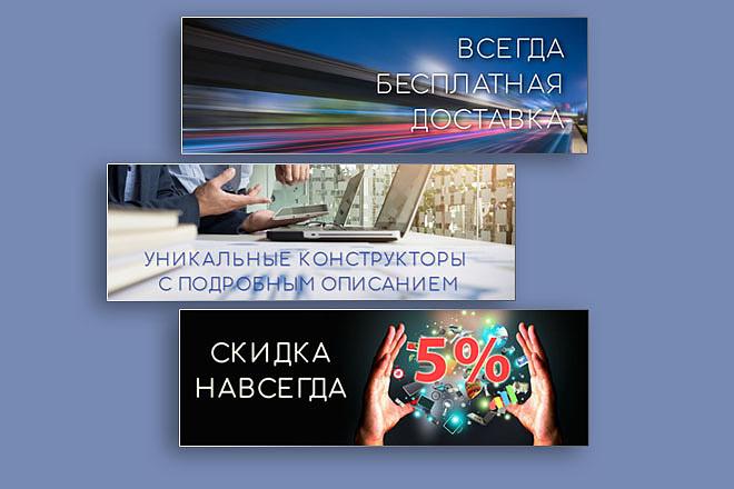 Сделаю баннер для сайта 43 - kwork.ru