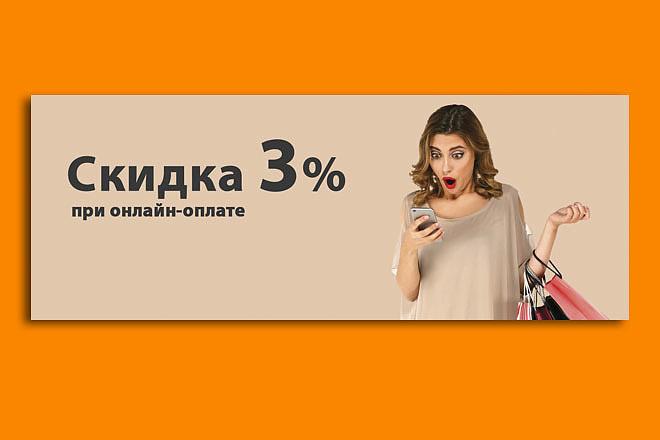 Сделаю баннер для сайта 42 - kwork.ru