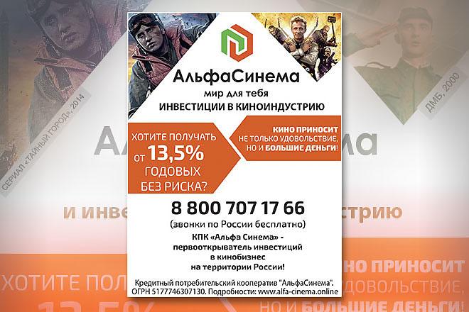 Сделаю баннер для сайта 40 - kwork.ru