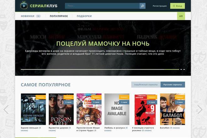 Киносайт на DLE под ключ 4 - kwork.ru
