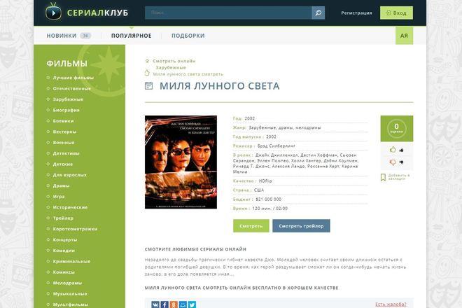 Киносайт на DLE под ключ 3 - kwork.ru