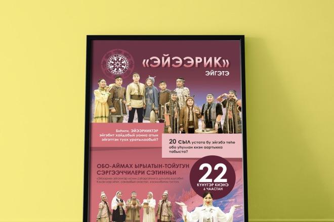 Плакат, афиша 1 - kwork.ru