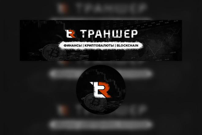 Профессиональное оформление вашей группы ВК. Дизайн групп Вконтакте 53 - kwork.ru