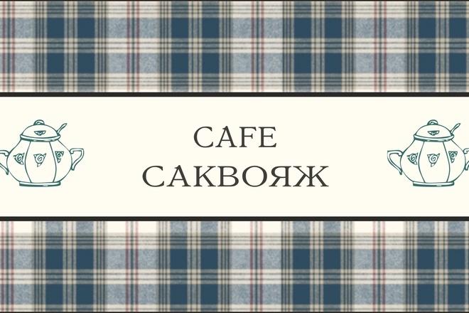 Дизайн логотипа по Вашему эскизу 5 - kwork.ru