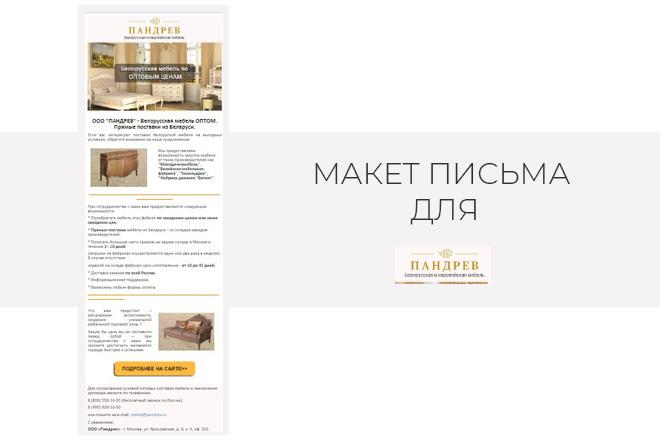 Создам html письмо для e-mail рассылки -адаптация + дизайн 15 - kwork.ru