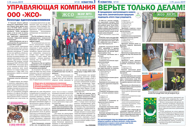 Сверстаю газету 5 - kwork.ru