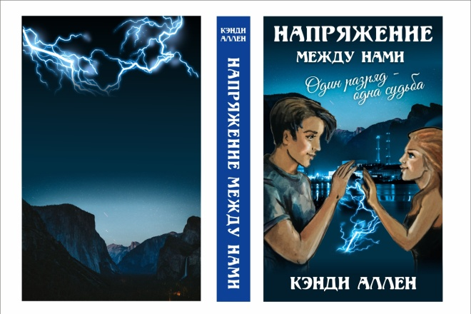 Обложки для книг 1 - kwork.ru
