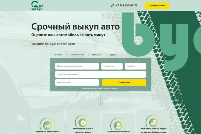 Верстка секции сайта по psd макету 11 - kwork.ru