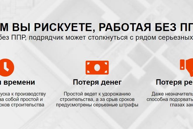 Создам продающий Landing Page под ключ 24 - kwork.ru