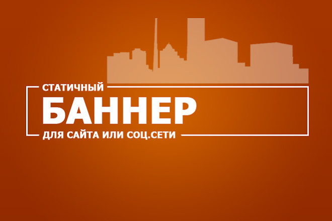 Нарисую баннер 3 - kwork.ru