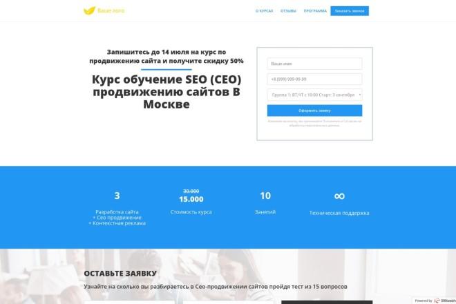 Сделаю под заказ Landing Page + Бонус Дизайн Премиум 3 - kwork.ru