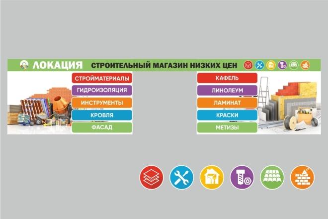 Дизайн наружной рекламы 26 - kwork.ru