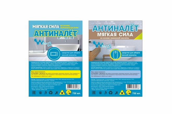 Сделаю дизайн этикетки 72 - kwork.ru