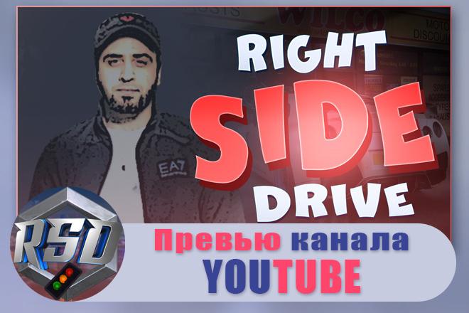 Шапка для Вашего YouTube канала 4 - kwork.ru