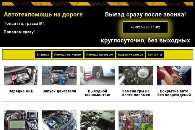 Скопирую страницу любой landing page 1 - kwork.ru
