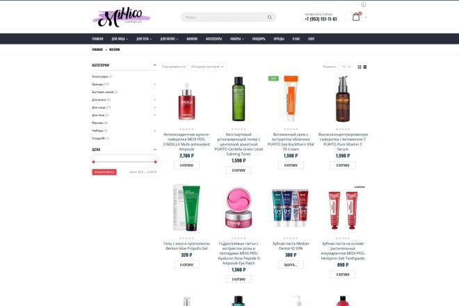 Создание готового интернет-магазина на Вордпресс WooCommerce с оплатой 3 - kwork.ru