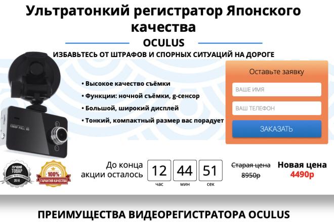 Скопирую Landing page, одностраничный сайт и установлю редактор 83 - kwork.ru