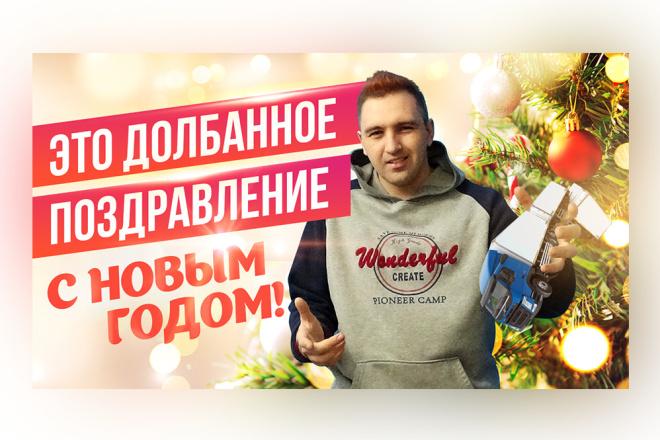 Сделаю превью для видеролика на YouTube 67 - kwork.ru