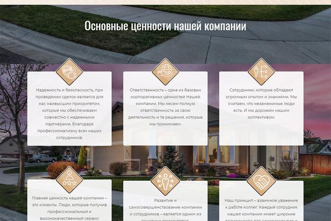Создание красивого адаптивного лендинга на Вордпресс 35 - kwork.ru