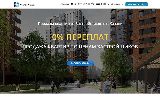 Создание одностраничника на Wordpress 13 - kwork.ru