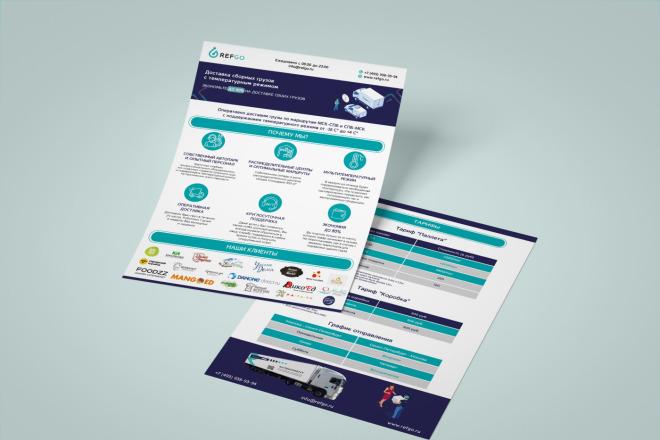 Яркий дизайн коммерческого предложения КП. Премиум дизайн 14 - kwork.ru