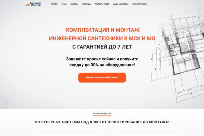 Копия сайта, landing page + админка и настройка форм на почту 36 - kwork.ru