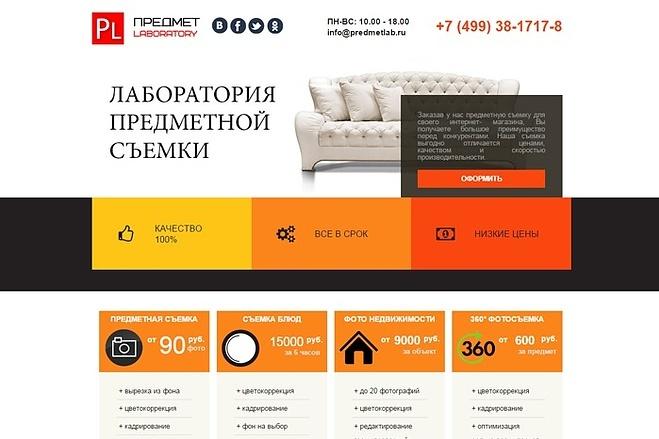 Сделаю лендинг с уникальным дизайном, не копия 5 - kwork.ru