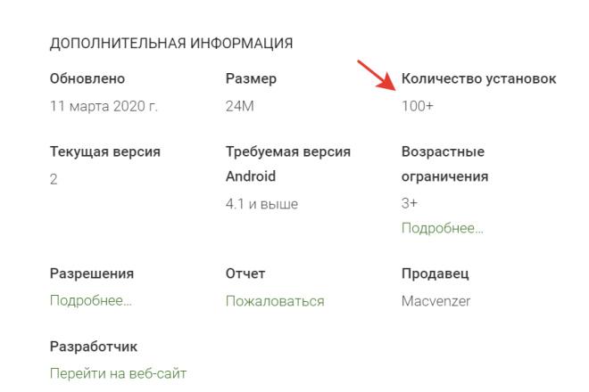 100 установок приложения в Play Market 4 - kwork.ru