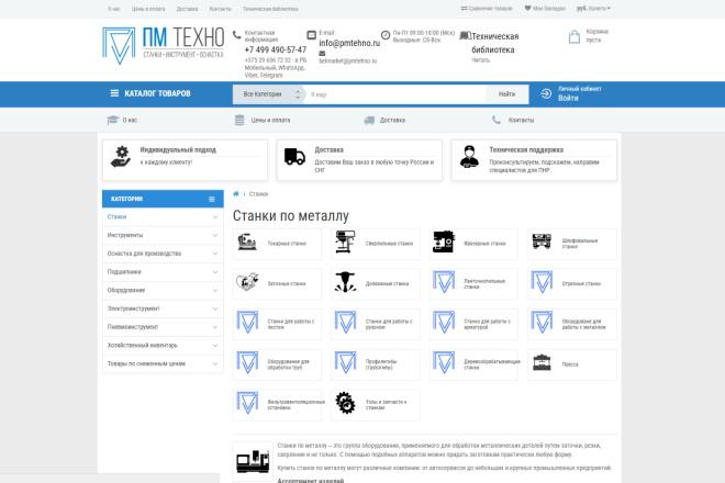 Установлю интернет-магазин OpenCart за 1 день 14 - kwork.ru