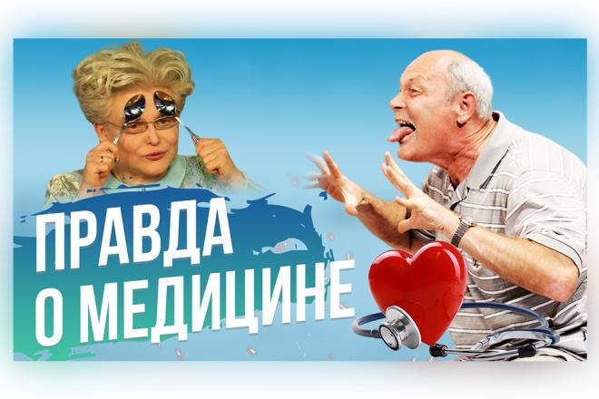 Сделаю превью для видеролика на YouTube 42 - kwork.ru