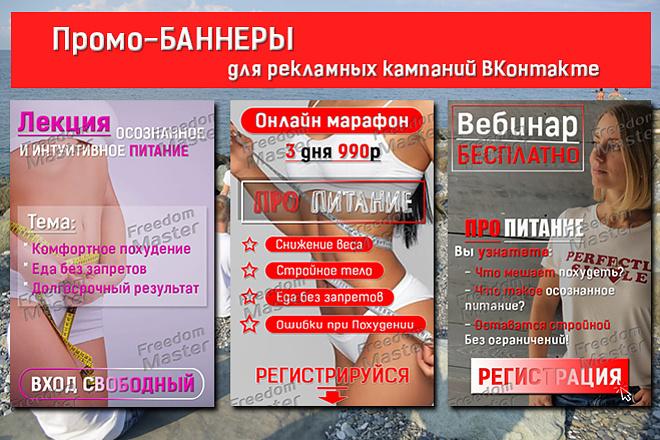 Разработаю 3 promo для рекламы ВКонтакте 32 - kwork.ru