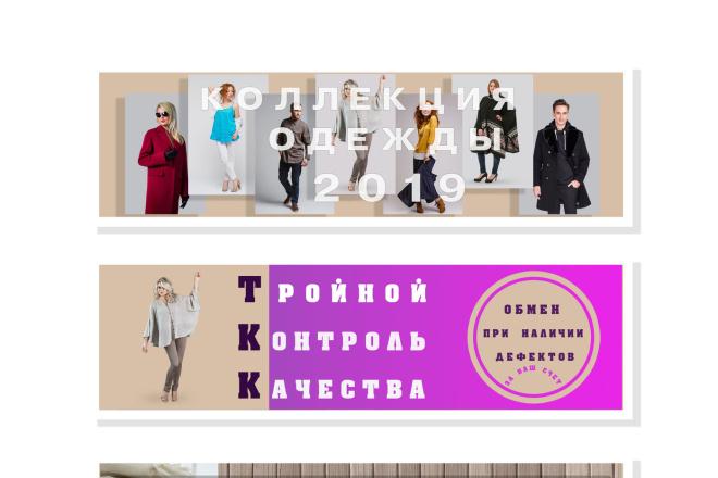 Создам дизайн баннера 6 - kwork.ru
